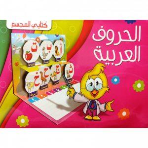livre-ardoise pop-up lettres arabes